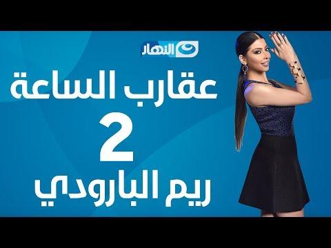 """الحلقة 2 من برنامج """"عقارب الساعة"""".. ريم البارودي تتعرض للضرب في الشارع"""