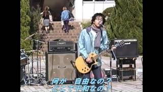 2001年冬福岡某所での野外LIVE♬ バンドSound Freaky(サウンドフリーキー) の代表曲『To Anywhere(トゥーエニウェア)』