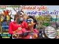 Bike Se Bullet Bhai Ne Gypsy Gadi || Vijay Thakor || Full HD Video || New 2017 DJ MIX Song