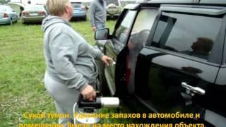 Обработка Kia Soul сухим туманом на АВТО-ПАТИ на аэродроме Новинки