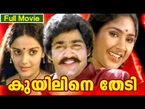 Malayalam Full Movie | Kuyiline Thedi | Superhit Movie |  Mohanlal, Rohini, Rani Padmini