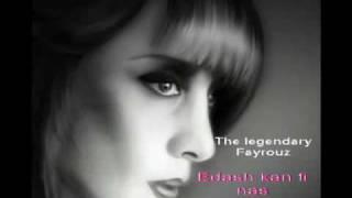 fayrouz (Edash kan fi nas)