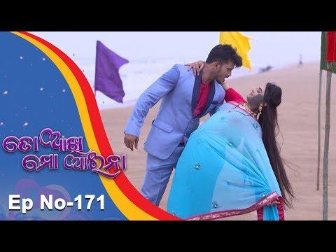 Video To Akhi Mo Aaina | Full Ep 171 | 18th July 2018 | Odia Serial - TarangTV download in MP3, 3GP, MP4, WEBM, AVI, FLV January 2017