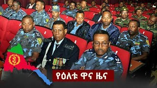 BBN Daily Ethiopian News February 2, 2018