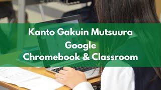 Google classroom&Chromebookの活用