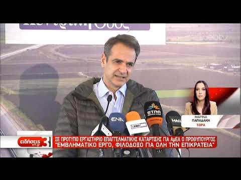 Επισκέψεις Κ. Μητσοτάκη σε Καλαμπάκα και Λάρισα  | 21/12/2019 | ΕΡΤ