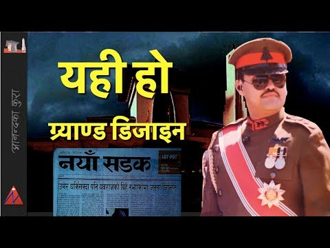 (दीपेन्द्रलाइ दवाव दिने शंकास्पद समाचार, दरवार काण्ड भन्दा ५ दिन अघि - Kishor Nepal news - Duration: 4 minutes, 39 seconds.)