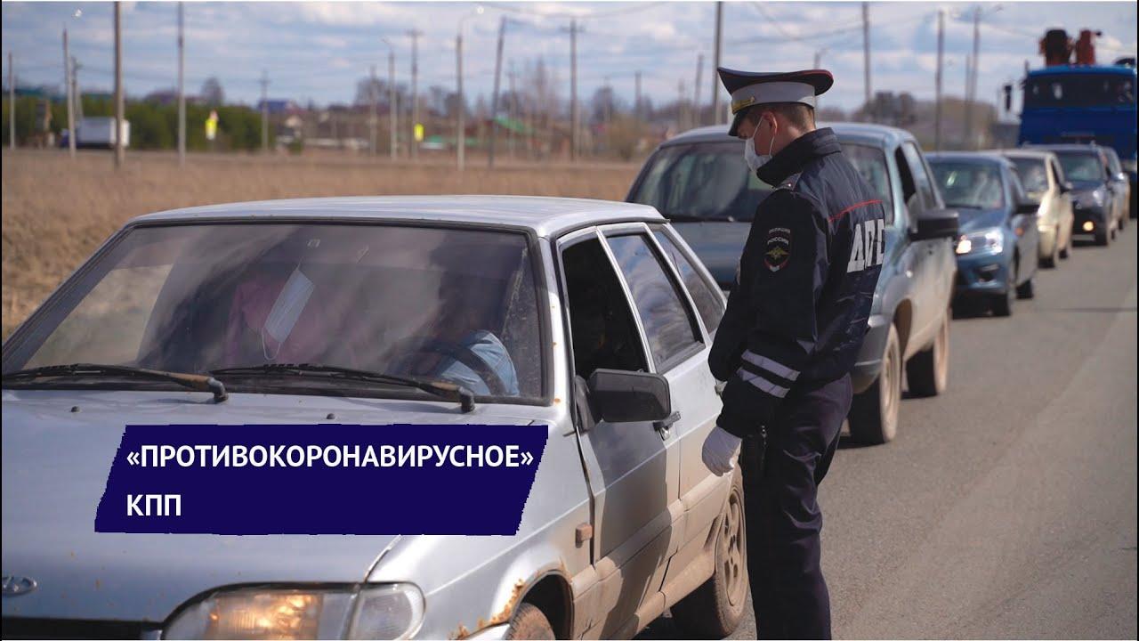 Работа КПП Удмуртии