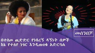 ድምፃዊት የሺ ደመላሽ በመሰንበቻ ፕሮግራም  Fm Addise 97.1 ያደረገችዉ ቆይታ|etv
