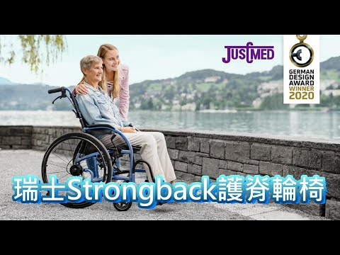 Strongback 護脊輪椅—坐得舒適的新標準!