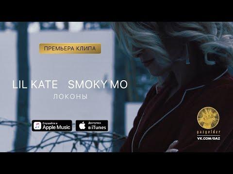 Lil Kate & Смоки Мо – Локоны