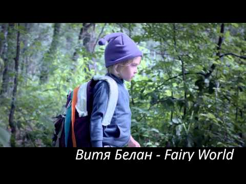 Витя Белан – Fairy World