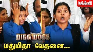 Video Vijay TV-யின் பொய் புகார்! மதுமிதா அதிரடி | Madhumitha Press Meet | Bigg Boss 3 MP3, 3GP, MP4, WEBM, AVI, FLV Agustus 2019