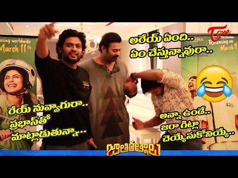 Naveen Polishetty, Priyadarshi Fun with Prabhas @ Jathi Ratnalu Trailer Launch | TeluguOne Cinema