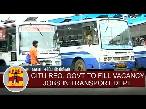 CITU-Request-TN-Govt-to-fill-vacancy-position-in-transport-dept-salary-hike-Thanthi-TV