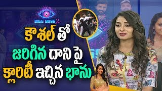 Video Bigg Boss 2 Contestant Bhanu Explains About Incident With Kaushal | Exclusive Interview | ABN Telugu MP3, 3GP, MP4, WEBM, AVI, FLV Agustus 2018