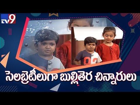 Children's turn as celebrities with Jabardasth