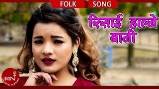Rishai Halne Bani - Samjhana Lamichhane & Sonu Sapkota