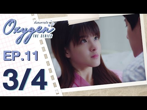 [OFFICIAL] Oxygen the series ดั่งลมหายใจ | EP.11 [3/4]