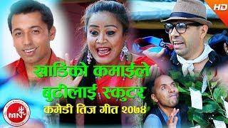 Khadiko Kamai - Khuman Adhikari & Sandhya Budha Ft. Kamal, Palpasa & Hemraj