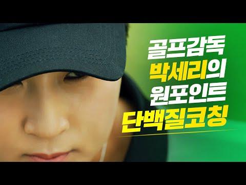 """쎄리팍의 조언 """"운동과 함께 셀렉스가 필요해"""" (Feat.셀렉스)"""