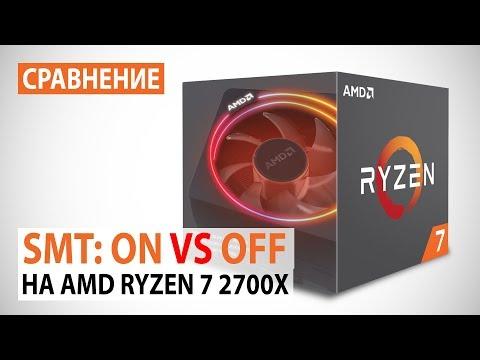 Simultaneous Multithreading (SMT) в топовом AMD Ryzen 7 2700X: тестирование в синтетике и играх