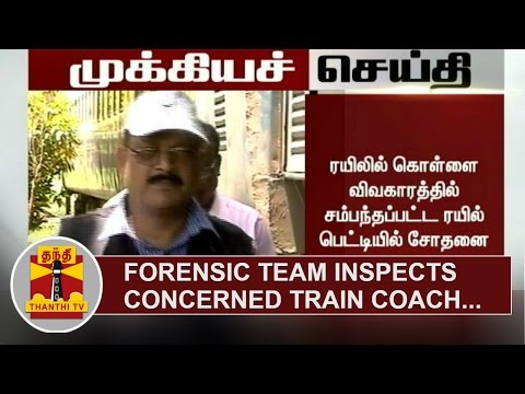 Forensic-Team-inspects-concerned-Train-Coach-Breaking-News-Thanthi-TV