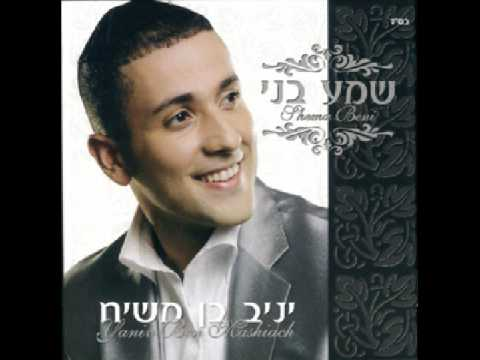 Yaniv Ben Mashiach - G-d Of The World