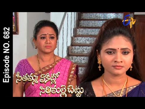 Seethamma Vakitlo Sirimalle Chettu | 9th November 2017 | Full Episode No 682