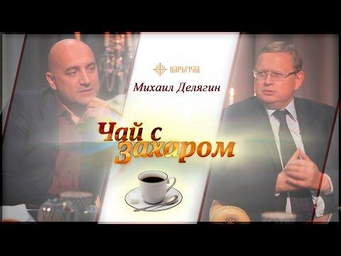 В гостях у Захара Прилепина Михаил Делягин