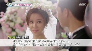Video [Section TV] 섹션 TV - Hwang Jung-eum ♡ Leeyeongdon, february wedding! 20160110 MP3, 3GP, MP4, WEBM, AVI, FLV Maret 2018