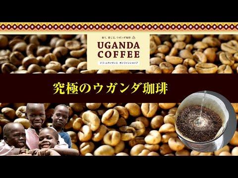 ウガンダコーヒー 通販 珈琲 おいしいコーヒー お試し ルワンダ
