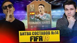 FIFA 19 — БИТВА СОСТАВОВ #14 VS FACELESS — FERNANDO TORRES 92