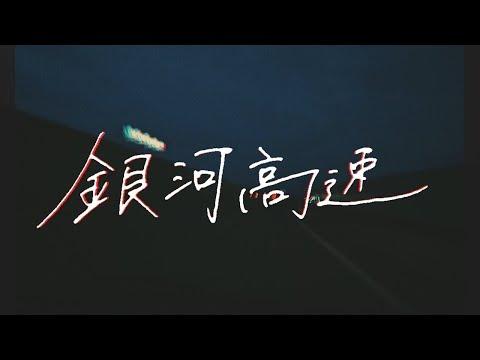, title : 'ハンブレッダーズ「銀河高速」Music Video'
