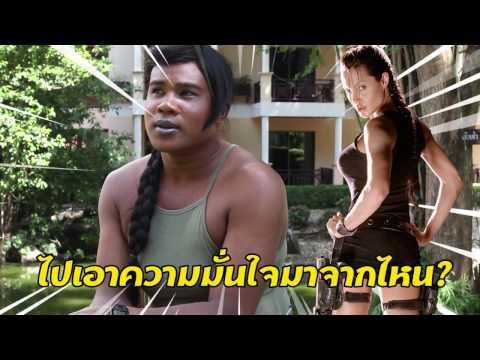 ติช่าล่ามไทยไม่แพ้ล่ามใดในโลก ในแบบ ไทยแลนด์โอนลี่