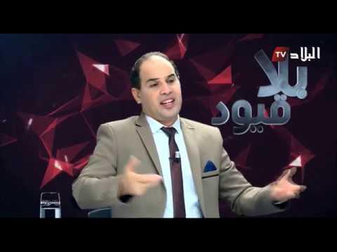 «بلا قيود » مع عبد العزيز بلعيد رئيس جبهة المستقبل