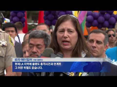 성소수자 대상 범행 확산우려  6.13.16  KBS America News