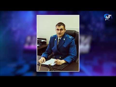 Владимир Путин назначил прокурором Новгородской области Андрея Гуришева