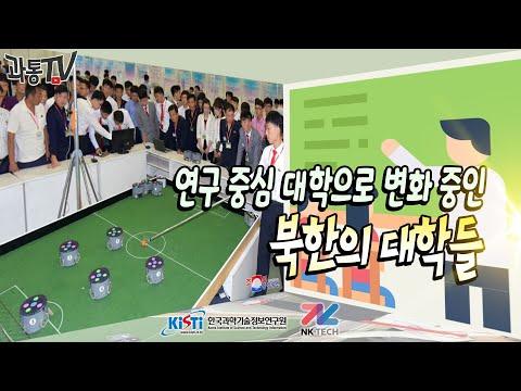 """(톺아보기) """"연구 중심 대학""""으로 변화 중인 북한의 대학들"""