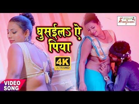 2018 का सुपरहिट ऑर्केस्टा गाना घुसईलS ऐ पिया Poonam Pandey ❣