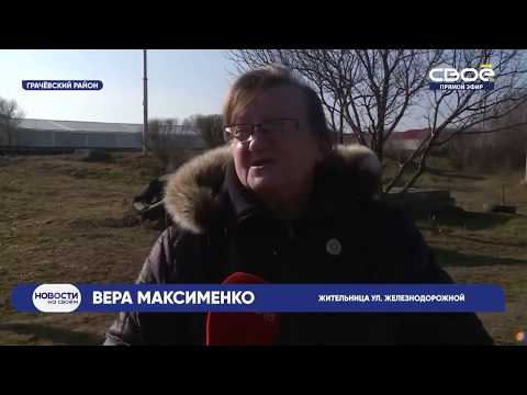 Свое ТВ 23.12.2019 Проблемы с водой в Грачевском районе будут решены