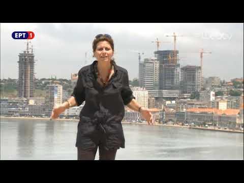 Ταξιδεύοντας με την Μάγια Τσόκλη- Ανγκόλα 26Ιολ2017
