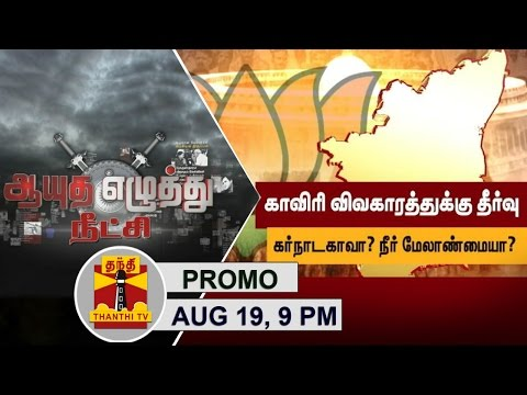 -19-08-16-Ayutha-Ezhuthu-Neetchi-Promo-Farmer-protests-cauvery-Is-livelihood-issue-politicized