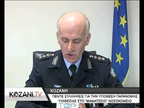 """""""Ταρακούνησε"""" η υπόθεση παράνομης υιοθεσίας στο """"Μαμάτσειο"""" Νοσοκομείο Κοζάνης. Πέντε συλλήψεις από την αστυνομία. (video)"""