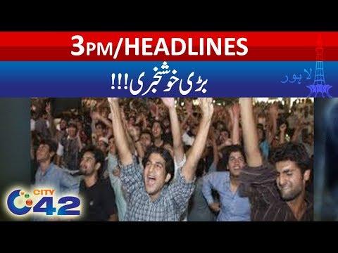 News Headlines | 3:00 PM | 7 Dec 2018 | City 42