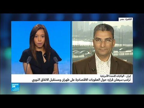 العرب اليوم - ترامب يعلن قراره حول العقوبات الاقتصادية على طهران