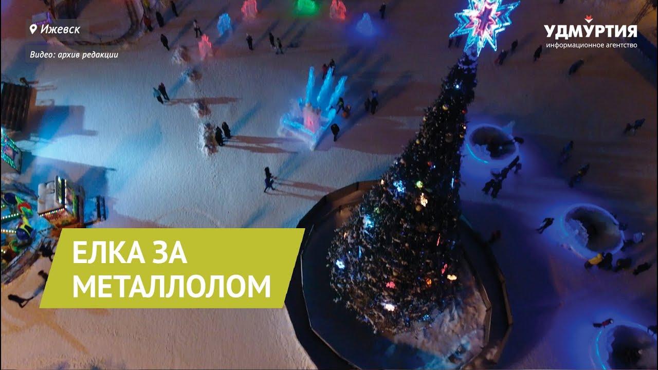 Деньги от продажи труб - на новую елку в Ижевске