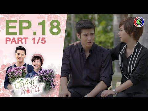 บัลลังก์ดอกไม้ BanLangDokMai EP.18 ตอนที่ 1/5 | 16-08-63 | Ch3Thailand