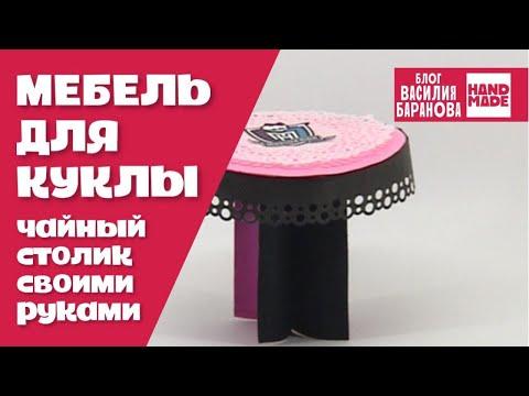 Как сделать стол для монстер хай своими руками
