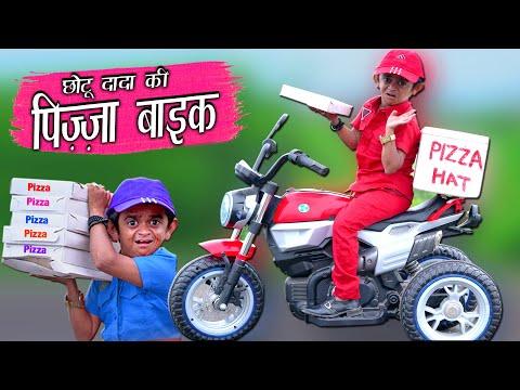 CHOTU DADA KI PIZZA BIKE | छोटू का पिज़्ज़ा | Khandesh Hindi Comedy | Chotu Dada Comedy Video